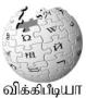 Tamil Wiki Pedia
